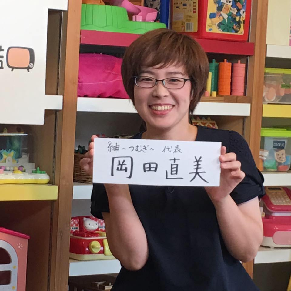 株式会社 紬 代表 岡田直美
